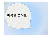 <strong>ppt</strong> <strong>디자인</strong>
