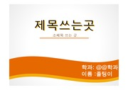 <strong>깔끔한</strong> 주황색 <strong>PPT</strong> <strong>템플릿</strong>