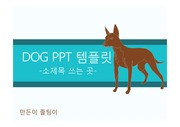<strong>PPT</strong> 배경, <strong>깔끔한 ppt</strong> 템플릿,  강아지 <strong>ppt</strong>