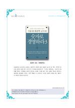 서울대 최종학 교수의 숫자로 경영하라 3