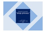 [<strong>PPT</strong> <strong>무료</strong> 템플릿] 심플한 <strong>무료</strong> <strong>PPT</strong> 양식 <strong>배경</strong> 디자인 템플릿 패키지