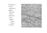 중앙집중체계-도시의 <strong>다이어그램</strong>