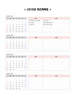 2015년도 달력형 연간계획표