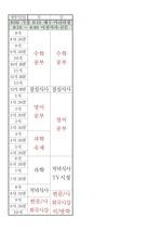 여름방학 계획표