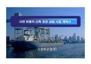 조선 (하청)업체 사업계획서입니다.