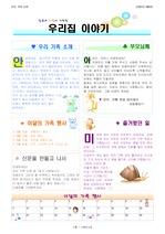 23가족신문(혼자)