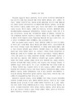 [프랑스영상예술] 프랑스의 예술영화 평론(400번의 구타, 공포의 보수, 금지된 장난, 내사랑 히로시마, 네 멋대로 해라, 쉘부르의 우산, 태양은 가득히, 활주로)