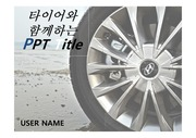 <strong>PPT 양식</strong> (타이어) - 전문 배경,<strong>양식</strong> 템플릿