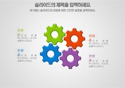 [<strong>ppt</strong>템플릿] 톱니바퀴형 <strong>파워포인트</strong> <strong>ppt 다이어그램</strong>