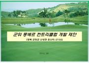 군위 몽베르 cc 골프장 개발 제안서