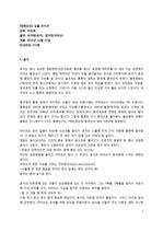 [영화감상] <strong>심플</strong> 라이프