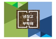 PPT 양식 / <strong>템플릿</strong> / 냉장고를 부탁해 / <strong>발표</strong><strong>자료</strong>