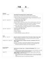 [국제기구 인턴십] 영문이력서 CV(Curriculum Vitae) 및 커버 레터(Cover letter)