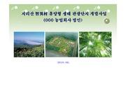 휴양형 생태 관광단지 개발사업