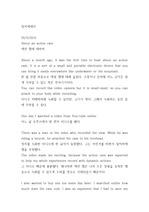 영어에세이 (한글번역포함) - 액션 캠에 대하여 (영어일기)