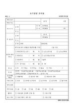 초기상담 조사표(각영역 별)