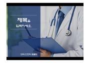 <strong>의학</strong>, 간호학 <strong>템플릿</strong>, 병원, 의료, 약학, 의사, 간호사, 인체 PPT, 배경