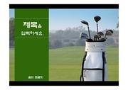 골프, 골프 <strong>템플릿</strong>, 골프 PPT, 골프 배경, 스포츠, 체육학과