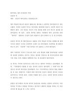 [독후감] 플루언트: 영어 유창성의 비밀 (조승연 저) (제목 : 당신의 영어공부는 안녕하십니까)  (영어교육과, 교육학개론, 레포트 과제, 독서감상문, 소감, 시사점, 독서토론, 독서일기, 영어교육비판)