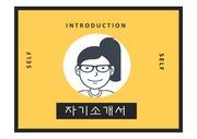 자기소개서PPT양식 발표용 자기소개서 만화 타입 2