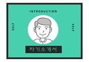 자기소개서PPT양식 발표용 자기소개서 만화 타입 3