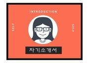 자기소개서PPT양식 발표용 자기소개서 만화 타입 4