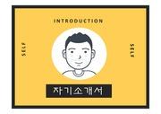 자기소개서PPT양식 발표용 자기소개서 만화 타입 5