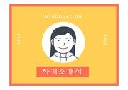 자기소개서PPT양식 발표용 자기소개서 만화 타입 6