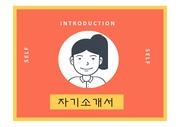 자기소개서PPT양식 발표용 자기소개서 만화 타입 7