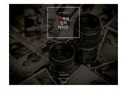 PPT양식/템플릿(카메라,렌즈,출사,광학,출사,취미,여행,테마,촬영,촬영기법)