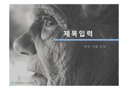 <strong>PPT</strong> <strong>배경</strong> - 노인