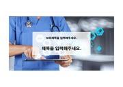 PPT템플릿 - 의료