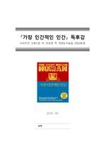 [독후감][서평] 가장 인간적인 인간, 브라이언 크리스찬 저 (2016년 9월 작성)