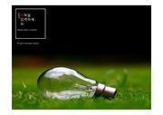 PPT양식(탬플러)환경,친환경,환경에너지,친환경발전,재활용,자연,대체에너지