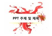 Red PPT 템플렛 - 심플한 레이아웃, 연결되는 애니메이션 효과