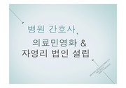 <strong>간호</strong>학과 ppt <strong>템플릿</strong>