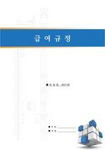 (최신)급여규정-회사급여 규정