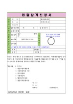 입찰참가신청서-용역입찰[표준양식]