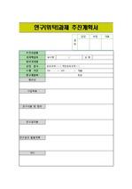 연구과제추진계획서-용역과제추진계획서, 사업추진계획서[표준양식]