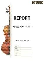 음악 클래식 표지 - 악보 음악 클래식 보고서 표지