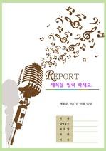 음악 감상문 표지_콘서트,음악,뮤직 감상문 레포트 표지