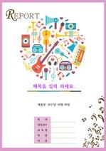 감상문 표지 _ 음악감상, 교향곡, 오케스트라 감상문