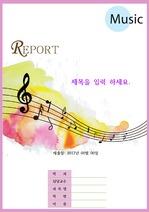 교향곡 음악 감상문 표지 - 리포트 표지