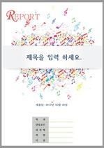 음악 표지 - 레포트표지, 보고서 표지(음악전공)