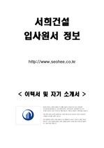 서희건설 입사지원서 정보