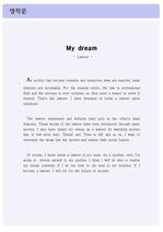 <<영어로 나의 꿈 소개하기 (변호사) + 한글번역문>>나의 꿈 영작문,변호사,법조인,나의 목표,장래희망,영어로