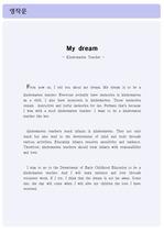 <<영어로 나의 꿈 소개하기 (유치원 교사) + 한글번역문>>나의 꿈 영작문,유치원 교사,선생님,나의 목표,장래희망,영어로