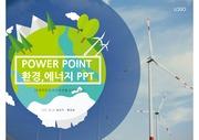 풍력 에너지 친환경 관련 파워포인트 템플릿입니다