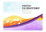 [PPT연구소] <strong>간호</strong> 병원 응급 관련 ppt<strong>템플릿</strong> 입니다.