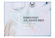 [PPT연구소] <strong>간호</strong> 의사 병원 관련 ppt <strong>템플릿</strong>